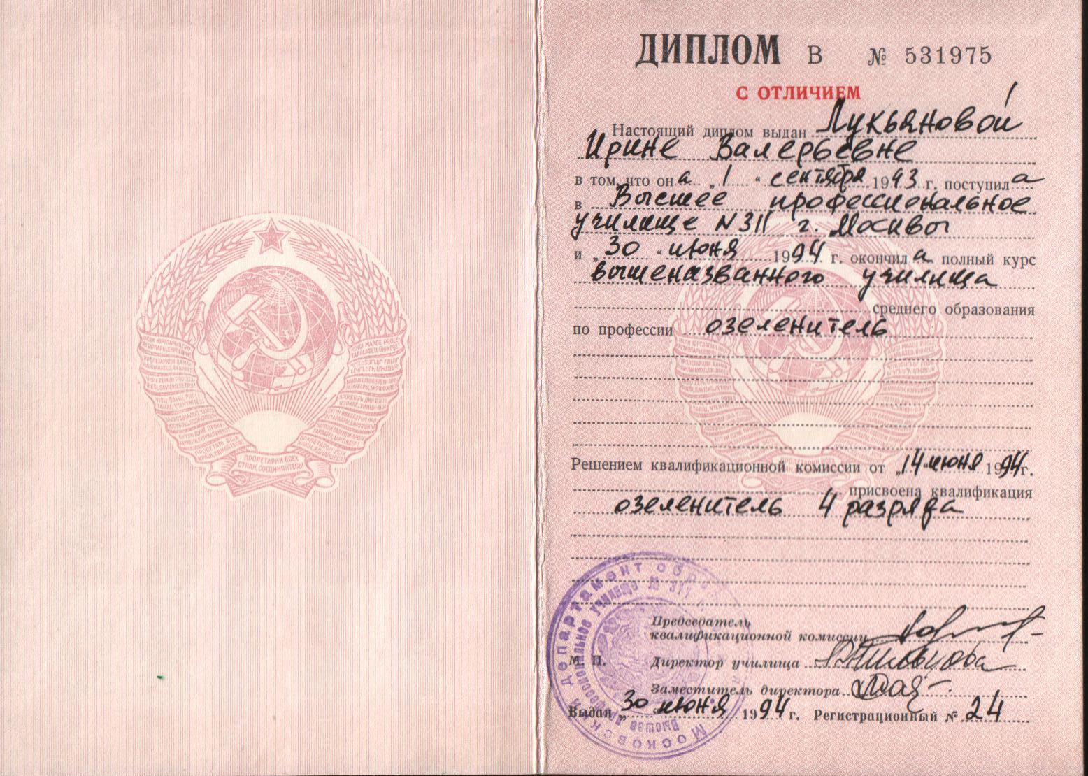 Лукьянова Ирина Валерьевна